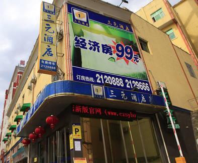 郴州三元酒店
