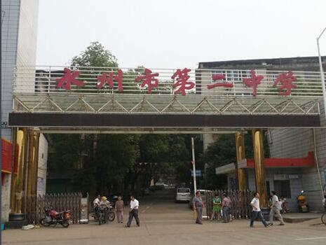 永州市第二中学