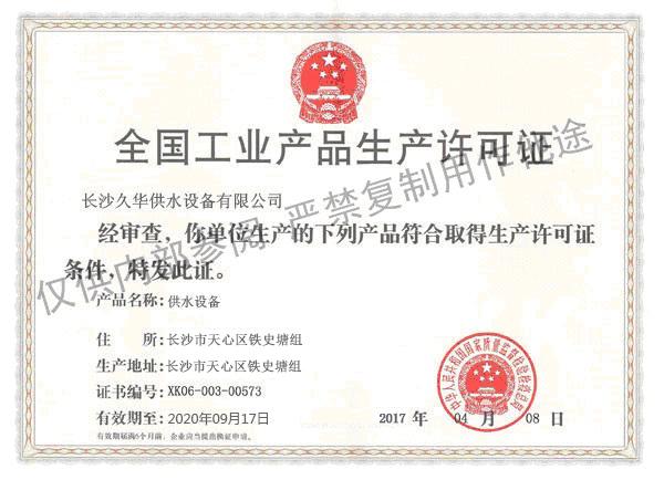 工业产品生产许可证