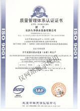 质量管理系统认证ISO9001