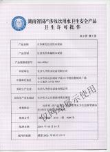 卫生许可证1
